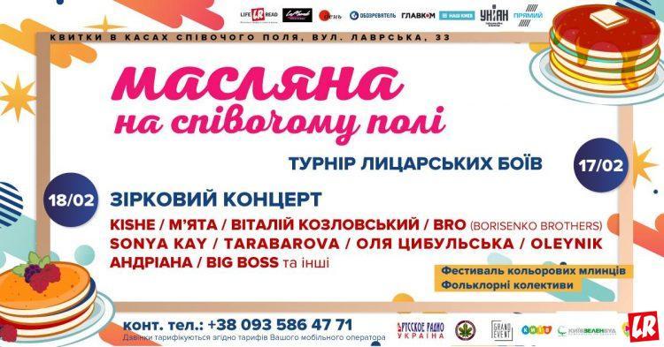 Масленица 2018, певческое поле, Киев, лайфрид, баннер, реклама