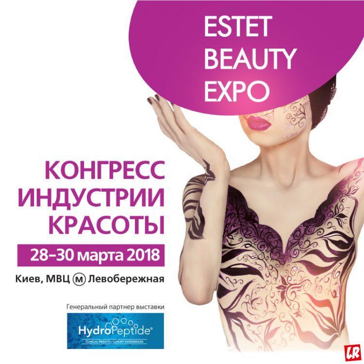 Estet Beauty Expo 2018, Конгресс индустрии красоты, индустрии красоты