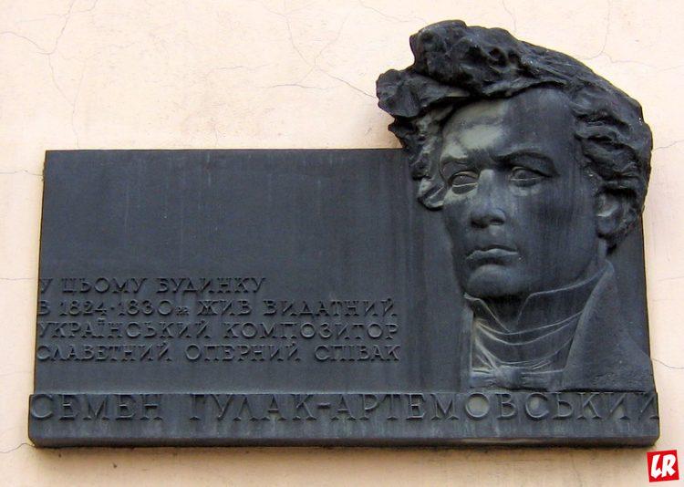 Семен Гулак-Артемовский, мемориальная доска, Киев, Набережно-Крещатицкая