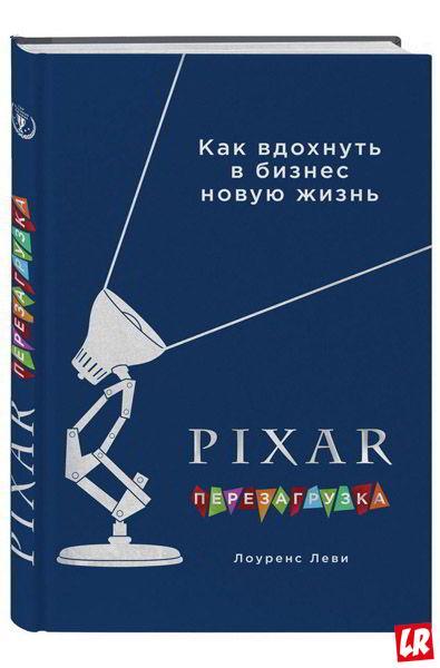 Планета Пиксар, книги о кино