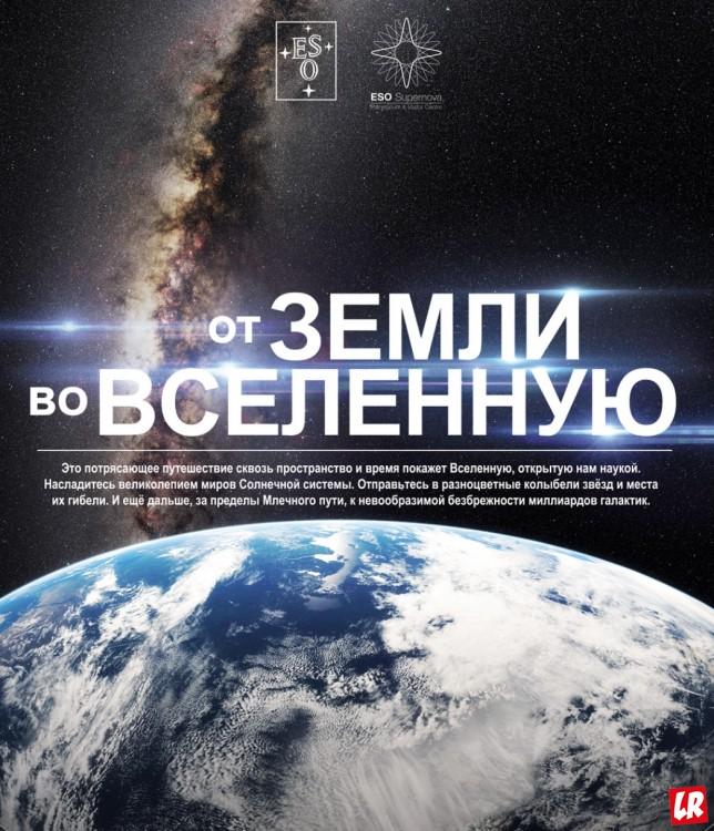 планетарий, сферическое кино, космос, вселенная