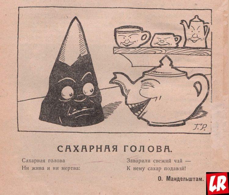 сахарная голова, Мандельштам