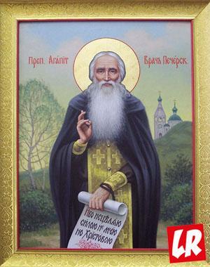 преподобный Агапит, Собор преподобных отцов Киево-Печерских