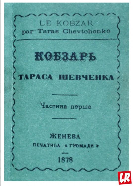 кобзарь шевченко, женева, карманный, поэт