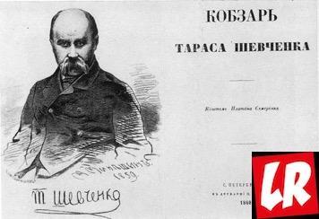 Кобзарь, 1860, Шевченко