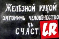 """банды Муравьева,Спецпроект """"Декоммунизация"""", гонения на церковь, Красный террор"""