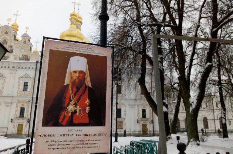 Владимир Богоявленский, убийство митрополита Владимира