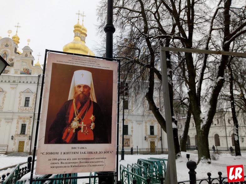 Владимир Богоявленский – за что в Киеве 100 лет назад убили митрополита