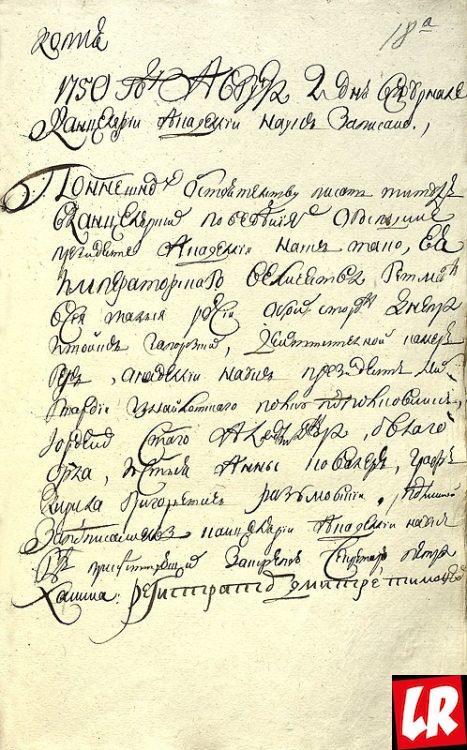 Кирилл Разумовский, указ, гетман, Елизавета Петровна