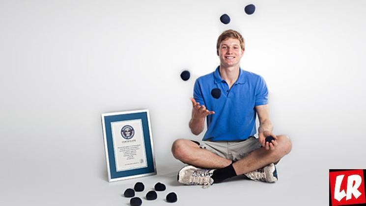фишки дня - 18 апреля, рекорды жонглеров