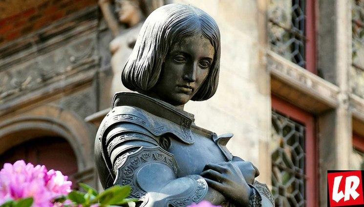 фишки дня - 30 мая, День памяти Жанны Д'арк