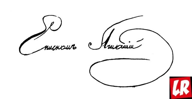 Подпись епископа Игнатия, Игнатий Брянчанинов