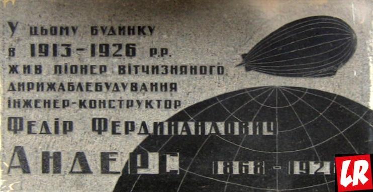 дирижабль, Фердинанд Андерс, конструктор, Киев, история