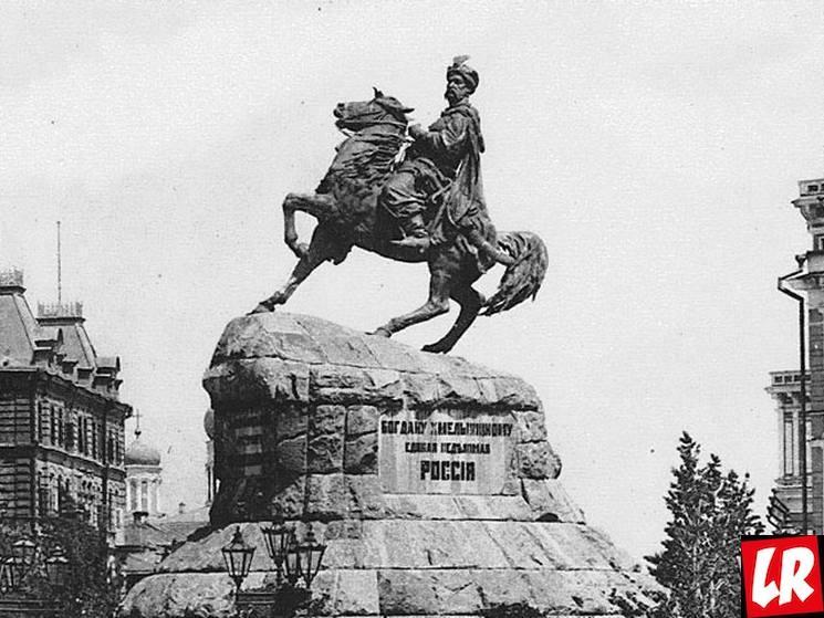 фишки дня - 11 июня, день открытия памятника Богдану Хмельницкому