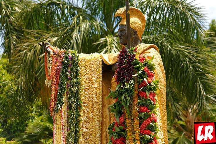 фишки дня - 11 июня, День короля Камеамеа