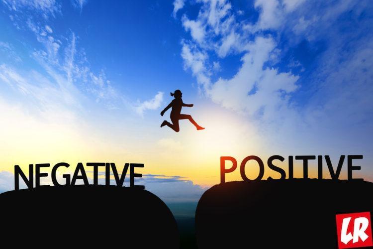 психология позитива, негатив, позитив