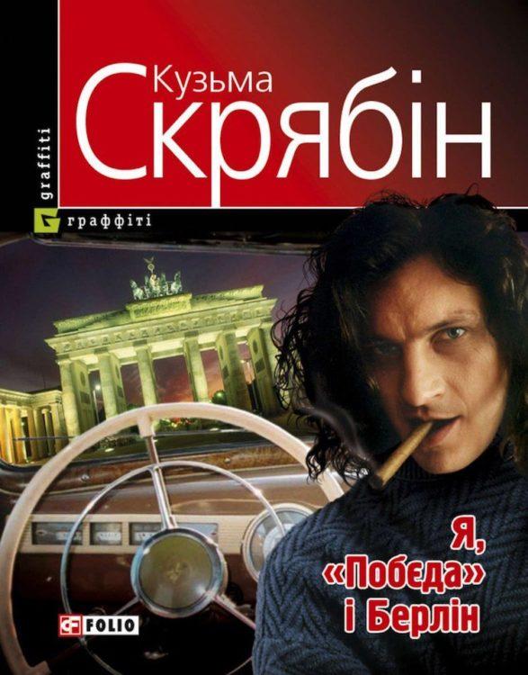 Я, Победа и Берлин, книга, Кузьма, Скрябин