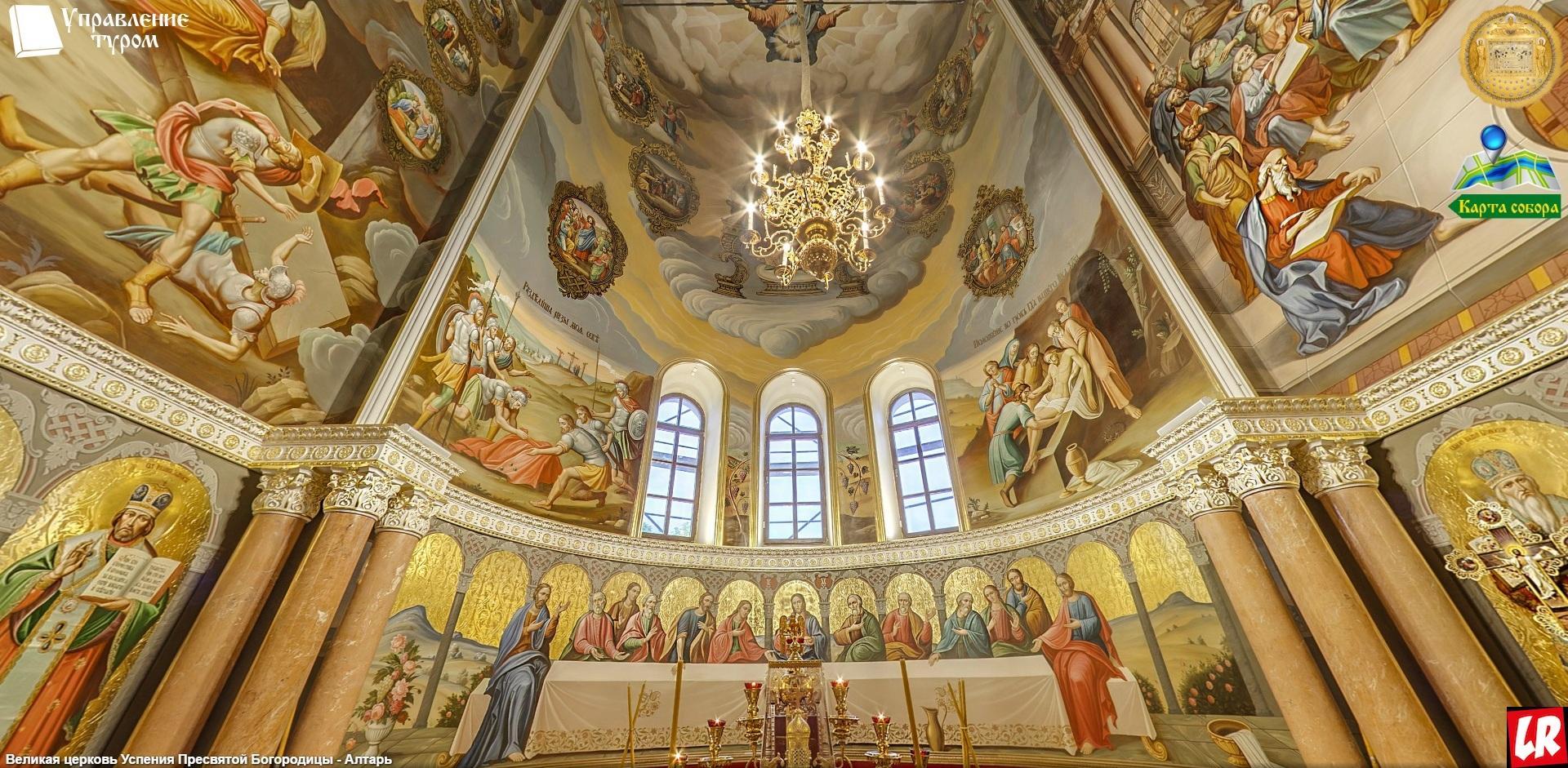 Киево-Печерская лавра, Успенский собор, Успенский собор, роспись алтарной части, верх
