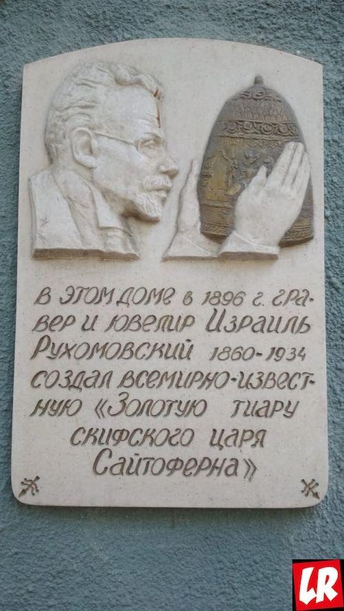 Рухомовский, тиара