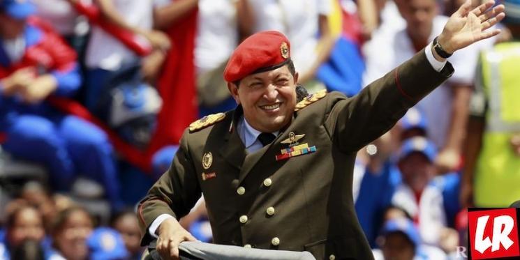 фишки дня, Уго Чавес