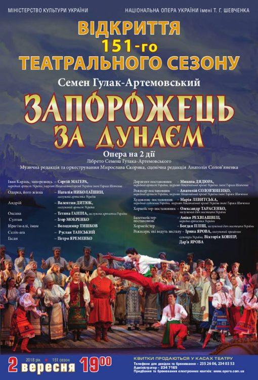 Афиша 151 сезон, опера в сентябре, национальная опера Украины, Киев, афиша