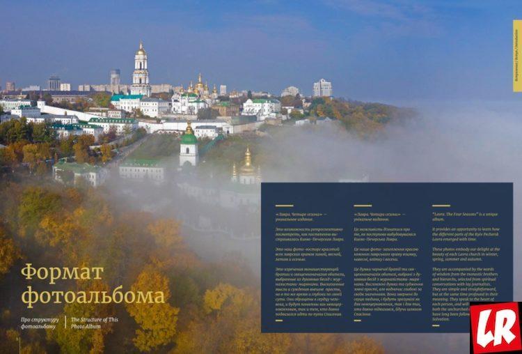 Лавра. Четыре сезона, фотоальбом о Киево-Печерской лавре, оформление