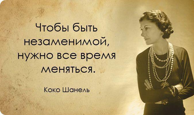 мем Шанель, цитата, фраза