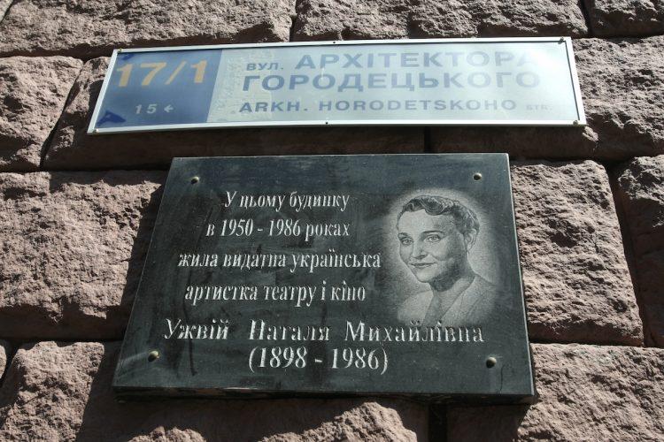 дома знаменитостей Наталья Ужвий