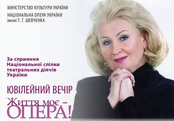 афиша опера киев, мария стефюк, опера в октябре