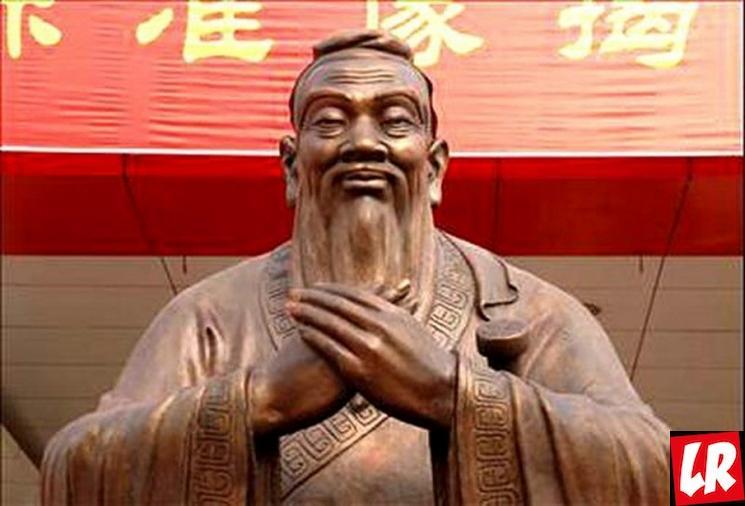фишки дня - 28 сентября, день рождения Конфуция