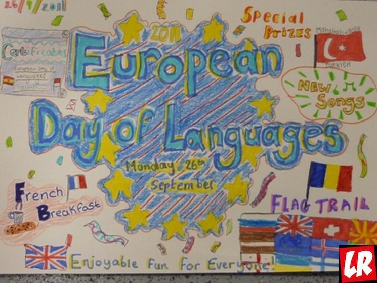 фишки дня - 26 сентября, День языков ЕС