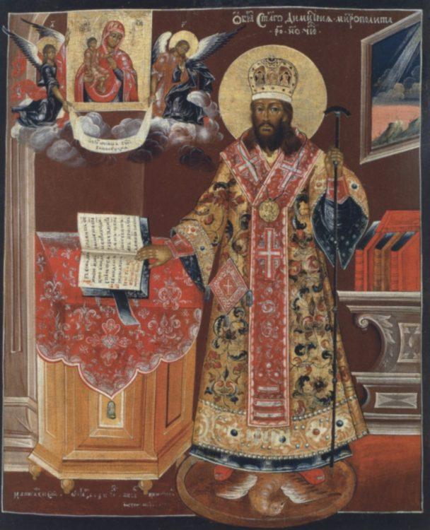 Димитрий Ростовский, икона, реставрация, 1768