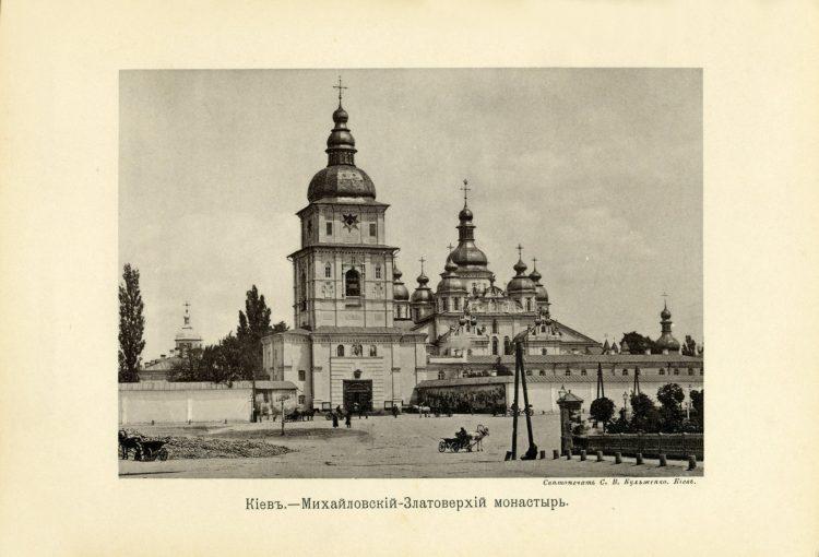 храм, православие, Михайловский Златоверхий собор в Киеве, ретро фото