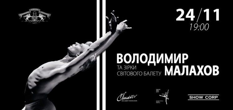 национальная опера украины в ноябре 2018, Владимир Малахов, балет