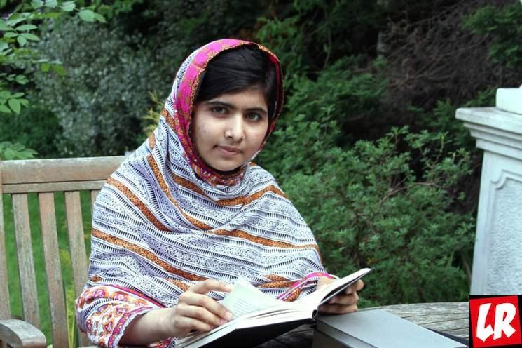 фишки дня - 25 октября, Малала Юсуфзай
