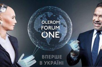 Шварценеггер в Киеве, робот София в Украине, олером