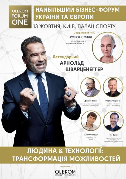 шварценеггер в Киеве, олером, бизнес-форум, киев