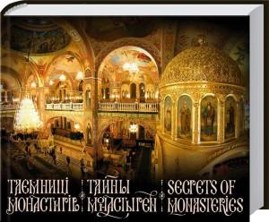 книга Тайны монастырей, газета Сегодня