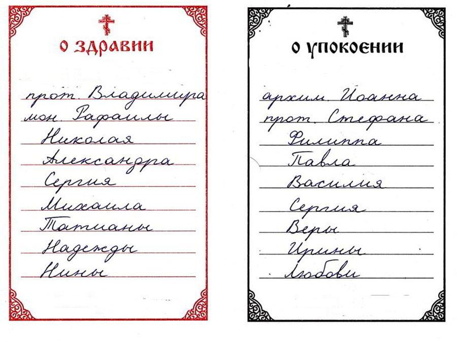 церковная записка, свечи в храме, как молиться о здравии, как молиться за усопших