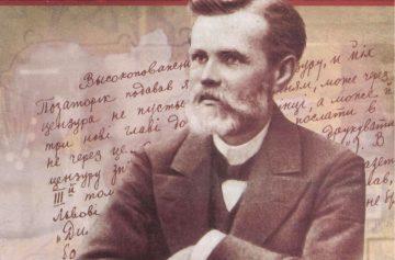 Нечуй-Левицкий, писатель, классик, литература