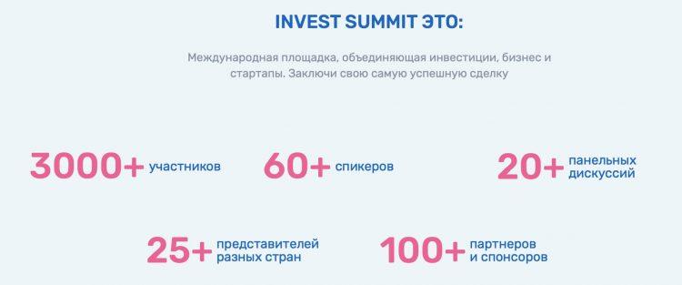 Invest Summit, графика, участники, цифры