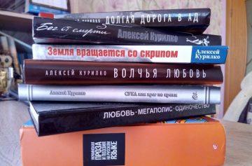 Алексей Курилко, творчество Алексея Курилко