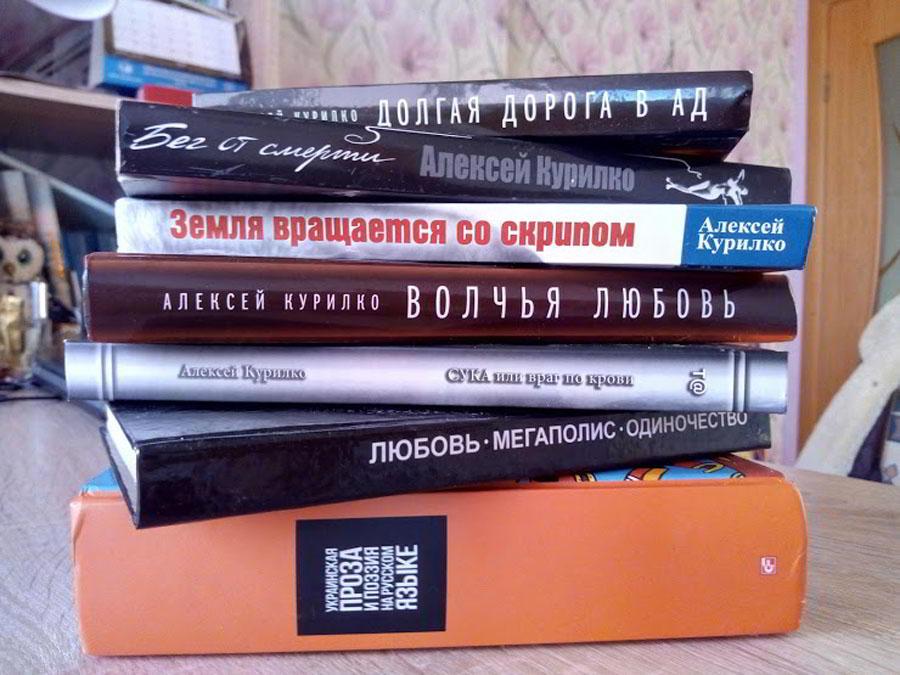 Алексей Курилко — книги в стиле нон-фикшн