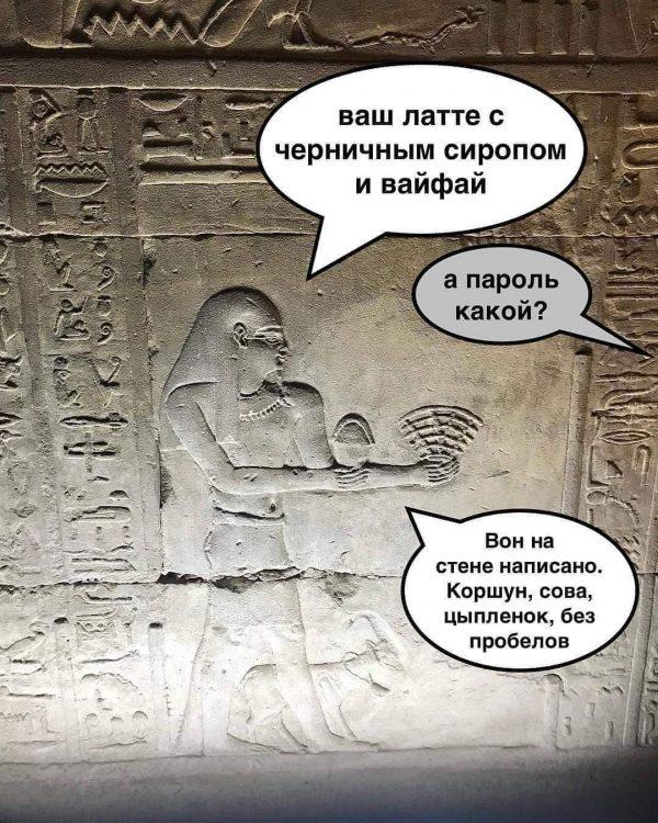 мем дня, египет, кофе