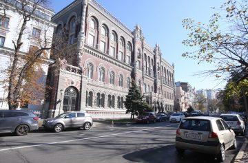 Нацбанк, Киев, Национальный банк Украины, НБУ, туризм, путешествие, история НБУ