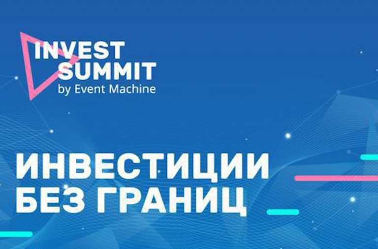 Invest Summit, обложка