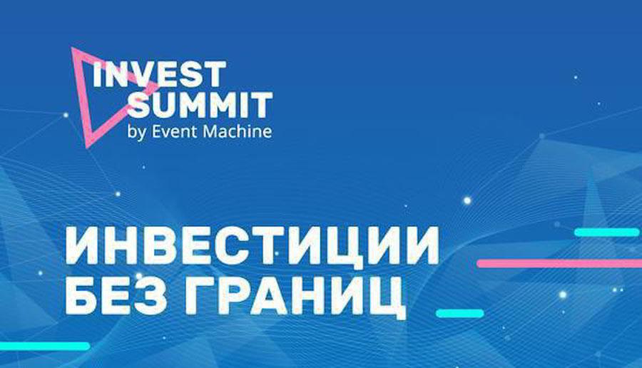 В Киев на Invest Summit приедут гуру банков будущего и криптовалют