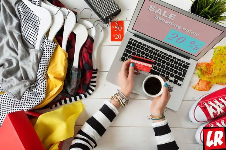фишки дня - 11 ноября, День шопинга