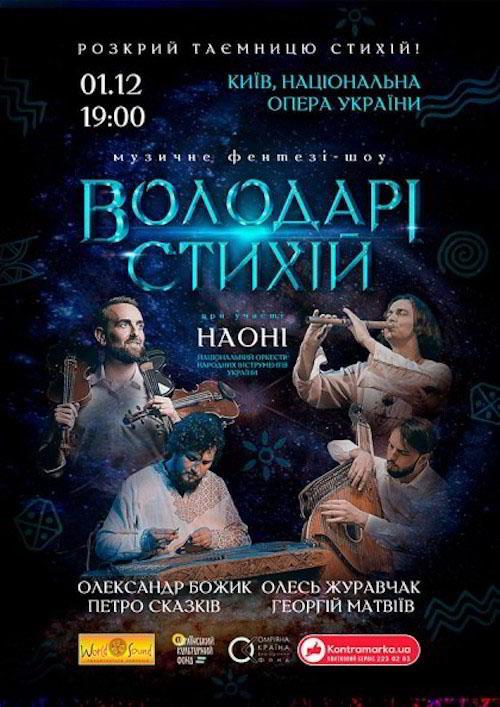 опера в декабре 2018, повелители стихий, НАОНИ