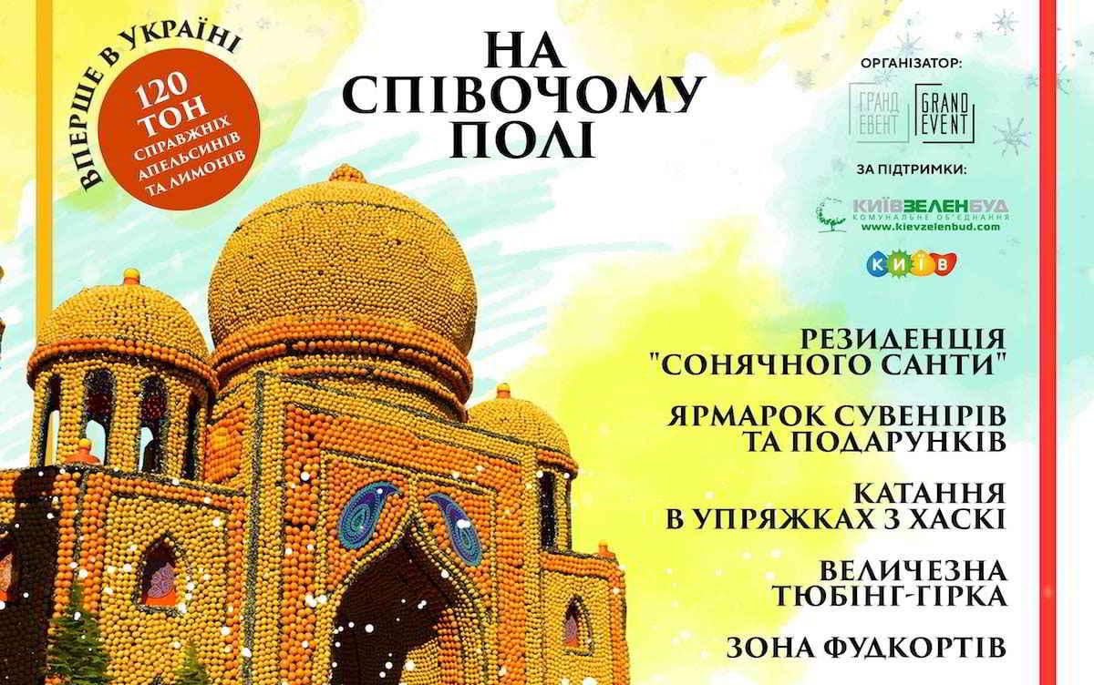 В Киеве зовут на открытие Цитрусового фестиваля